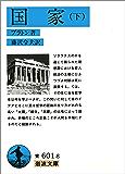 国家 下 (岩波文庫)