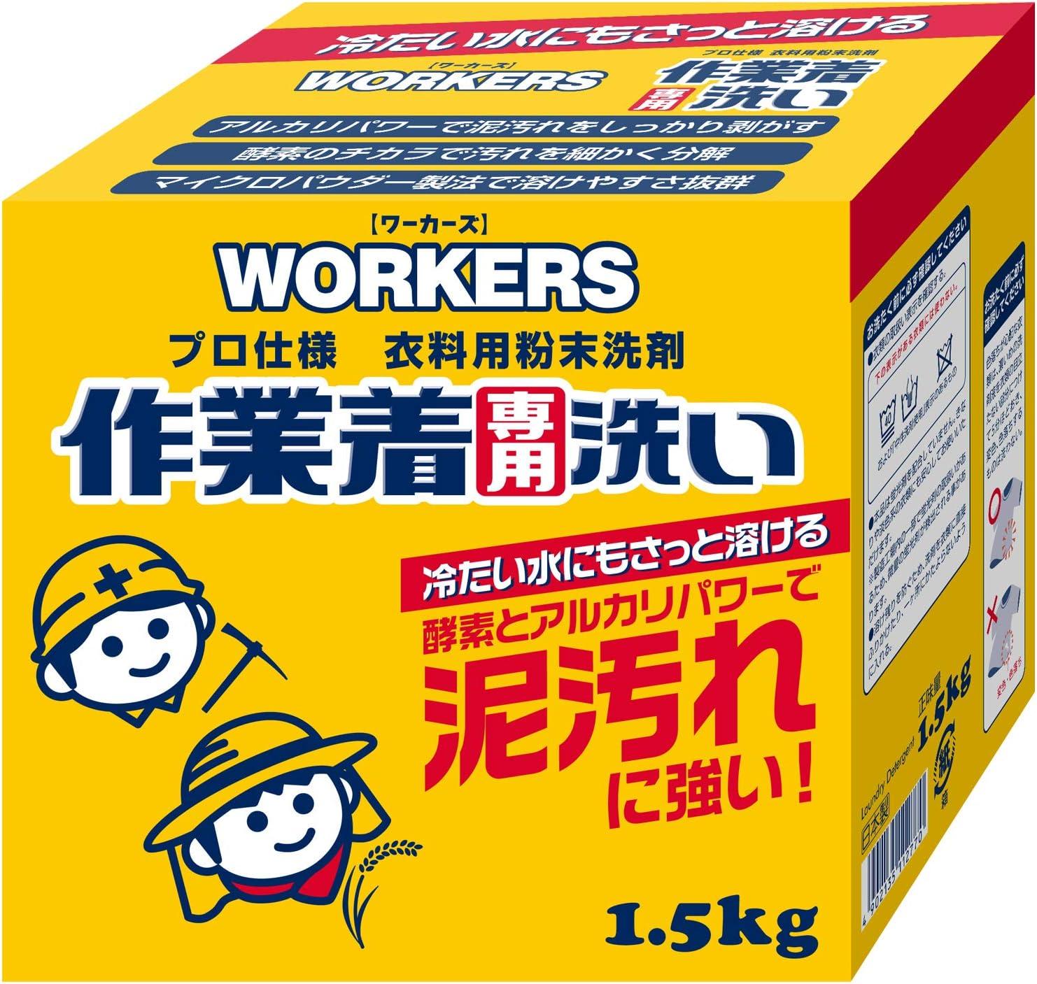 WORKERS 作業着専用 粉末洗剤 1.5kg (泥汚れ用)