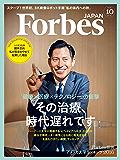 ForbesJapan (フォーブスジャパン) 2016年 10月号 [雑誌]