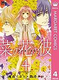 菜の花の彼―ナノカノカレ― 4 (マーガレットコミックスDIGITAL)