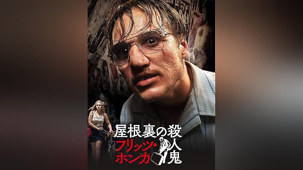 屋根裏の殺人鬼 フリッツ・ホンカ(字幕版)