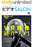 ビデオ SALON (サロン) 2016年 10月号 [雑誌]