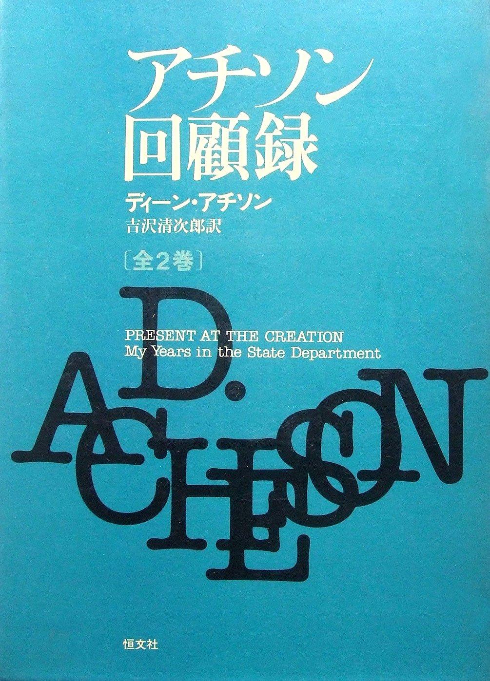 アチソン回顧録 全2巻 | ディー...
