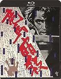 竜馬暗殺<HDニューマスター版> [Blu-ray]