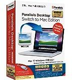Parallels Desktop Switch to Mac Edition 特別優待版