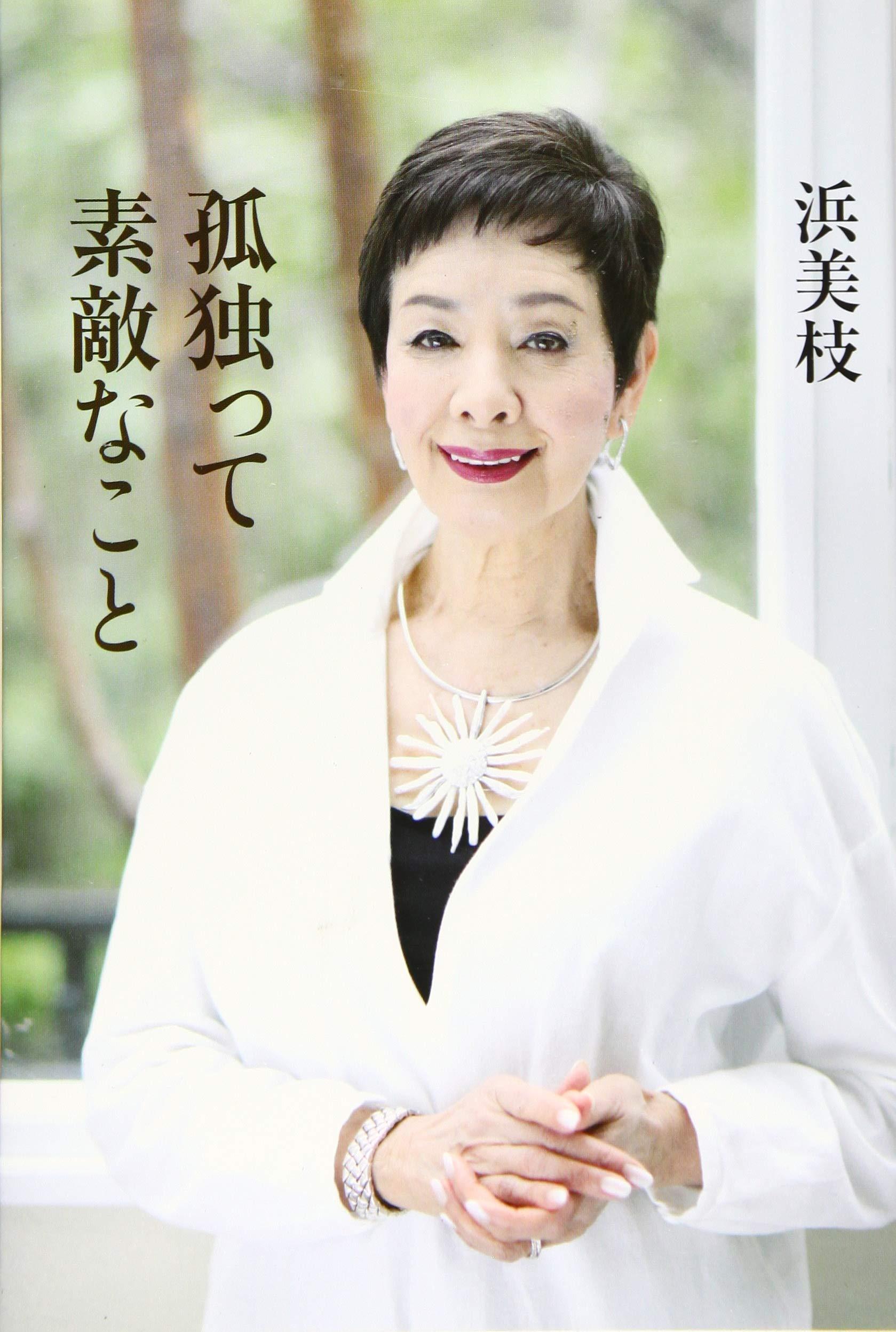 Amazon.co.jp: 孤独って素敵なこと: 浜 美枝: 本