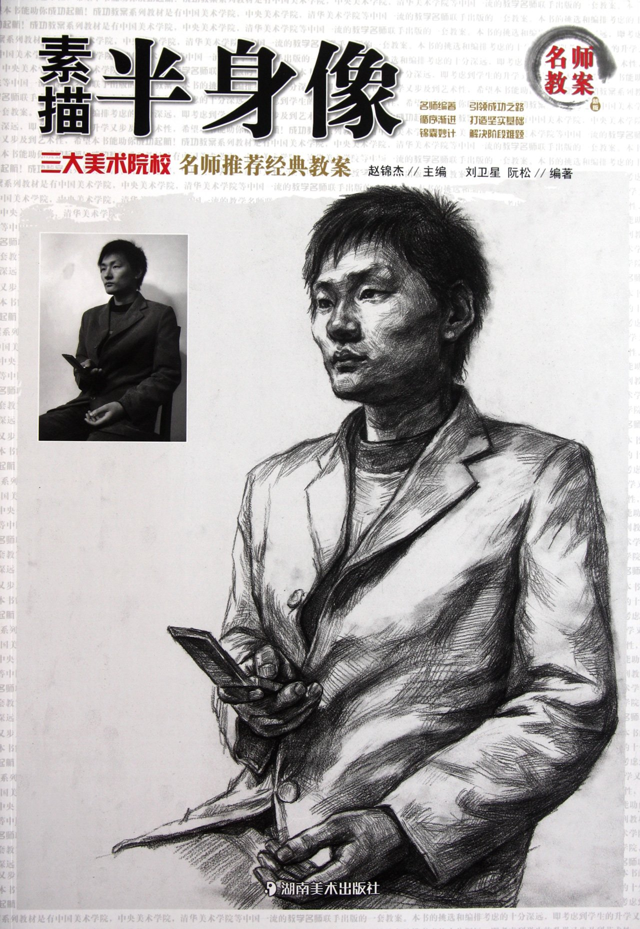 Download Classic teaching cases recommended by three top art colleges - Bust sketch (Chinese Edition) pdf