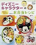 ディズニーキャラクターのお弁当レシピ (ブティックムックno.1194)
