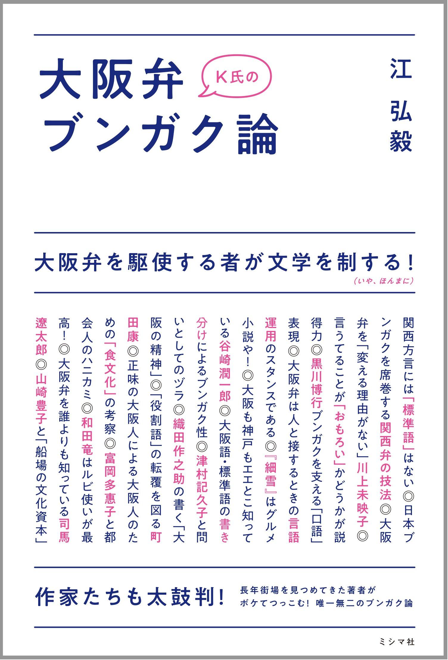 K氏の大阪弁ブンガク論 | 江弘毅 |本 | 通販 | Amazon