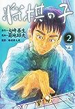 将棋の子 2 (ヤングチャンピオン・コミックス)