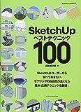 SketchUp ベストテクニック100 (エクスナレッジムック)