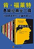 肯·福莱特悬疑经典系列(读客熊猫君出品,各国读者平均1个通宵读完!通宵小说大师、《巨人的陨落》作者肯·福莱特的悬疑经典15本全收录。)