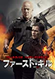 ファースト・キル [DVD]