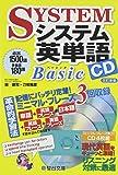 システム英単語Basic CD (<CD>)