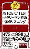 新TOEIC TEST サラリーマン特急 満点リスニング