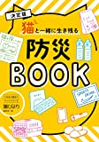 決定版 猫と一緒に生き残る 防災BOOK (いちばん役立つペットシリーズ)