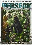 ベルセルク 39 (ヤングアニマルコミックス)