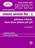 Samanya Adhyayan -Paper 4 (MPSC: Economics