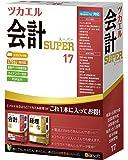 ビズソフト ツカエル会計SUPER 17