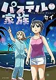 パステル家族(10) (アクションコミックス(comico books))