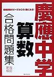 慶應中学算数合格問題集―慶應受験生必携
