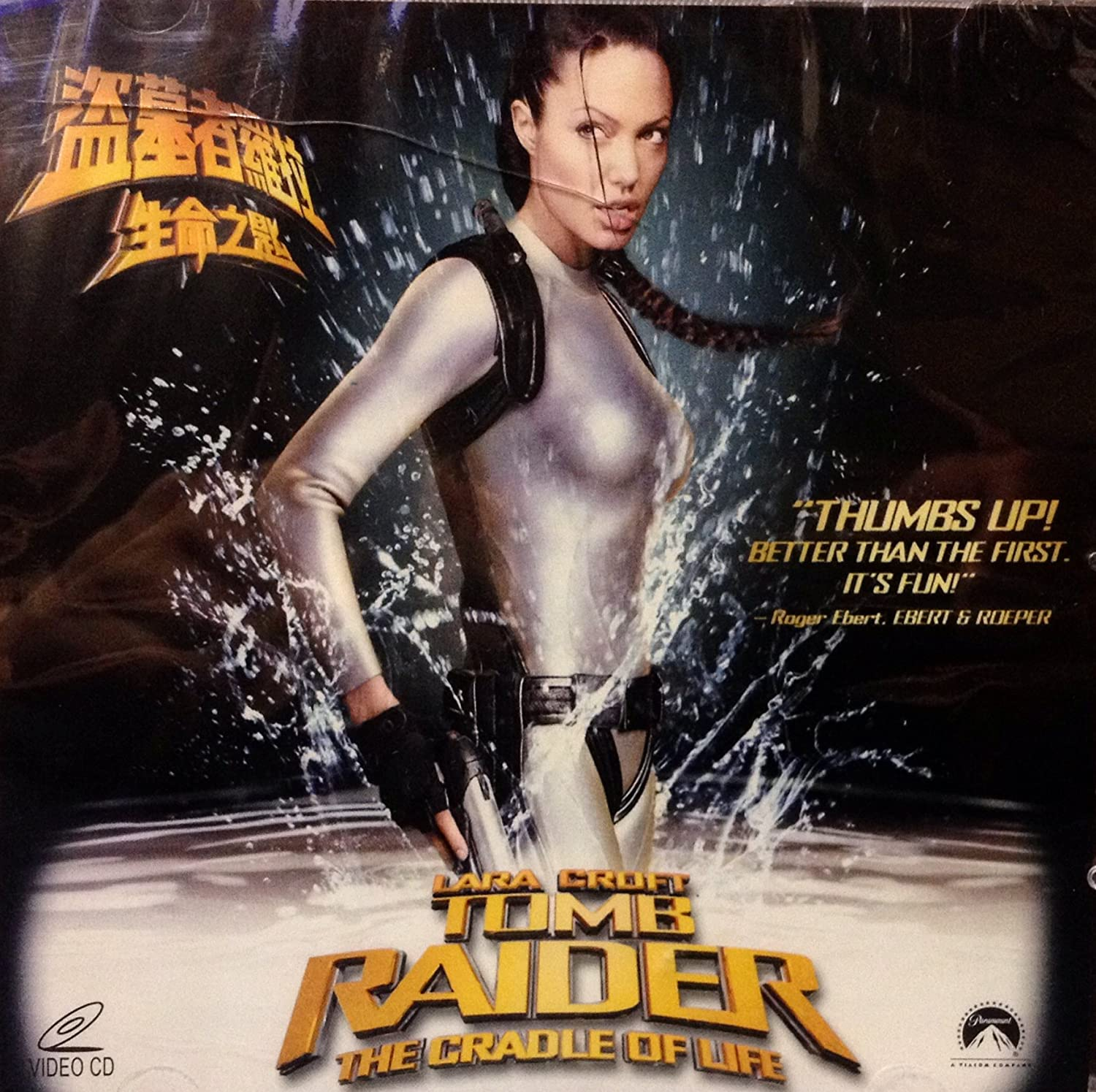 Amazon Com Lara Croft Tomb Raider The Cradle Of Life 2003 By Deltamac Version Vcd In English W Chinese Subtitles Imported From Hong Kong Angelina Jolie Gerard Butler Chris Barrie Jan De Bont Movies