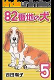 82番地の犬 (5)