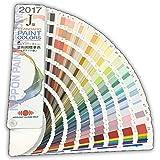 日塗工 色見本帳 2017年J版 塗料用標準色(ポケット版)