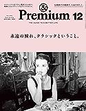 &Premium(アンド プレミアム) 2019年12月号 [永遠の憧れ、クラシックということ。] [雑誌]