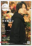 TVガイドdan[ダン]vol.22 (TOKYO NEWS MOOK 772号)