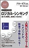 『[ポケットMBA]ロジカル・シンキング』 (PHPビジネス新書)