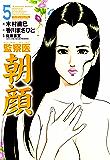 監察医朝顔5