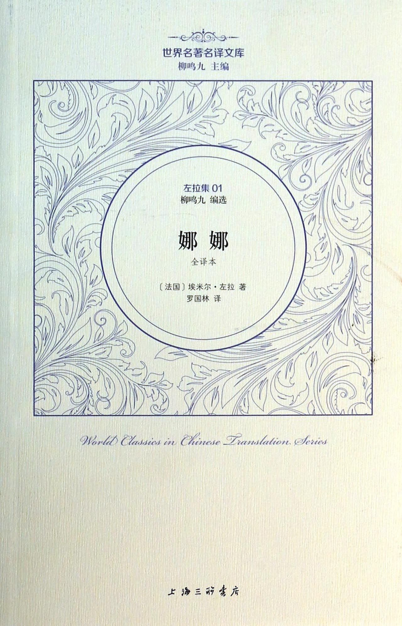 World famous translation of the name of the library Zola set: Nana(Chinese Edition) ebook