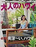 大人のハワイ LUXE vol.33 (別冊家庭画報)
