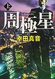 周極星〈上〉 (中公文庫)