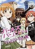 ガールズ&パンツァー リトルアーミーII (3) (MFコミックス アライブシリーズ)