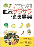 血液サラサラ健康事典―カラダのなかから「きれい」をつくろう!1日1食!サラダ・レシピ30付!!