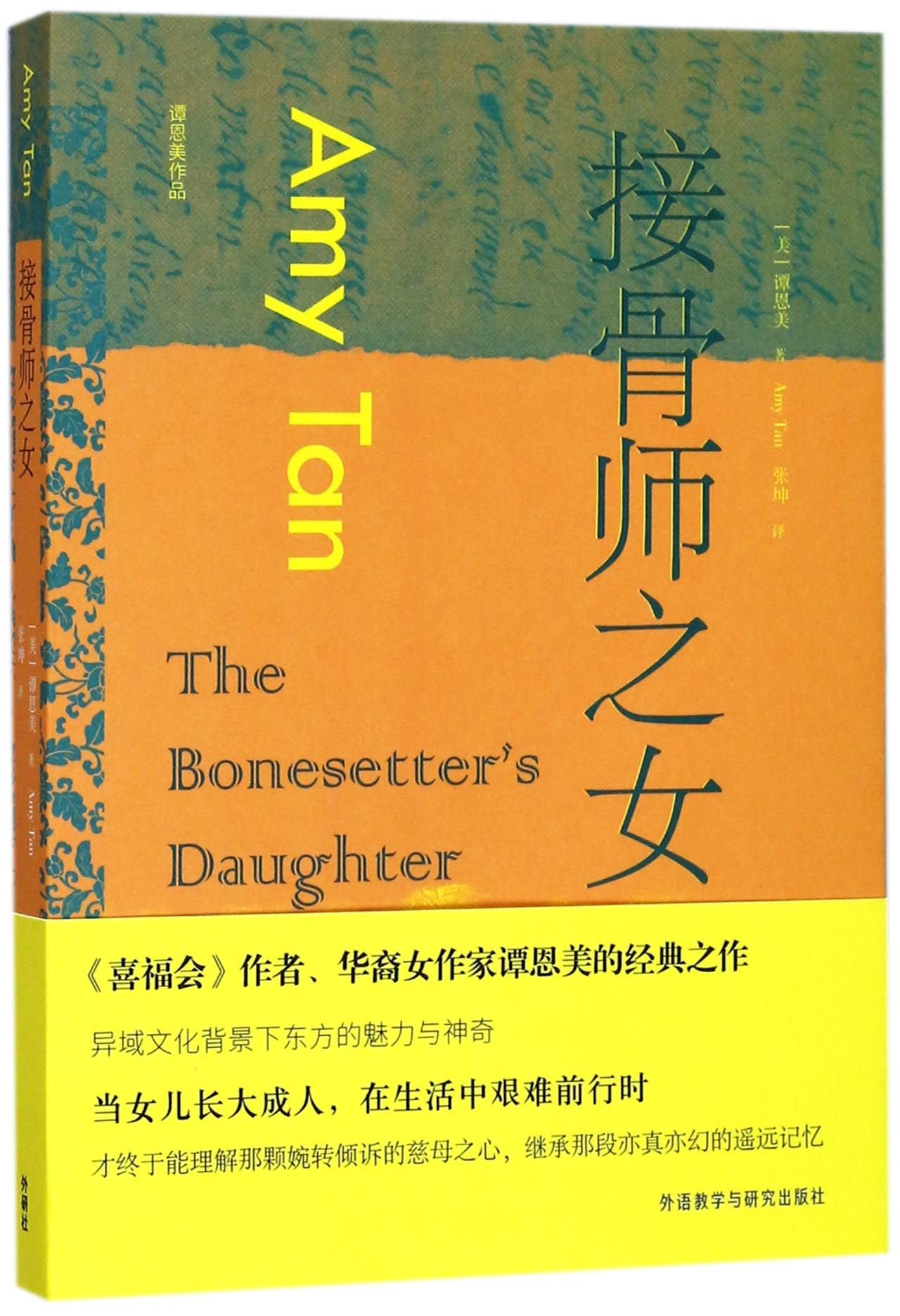 The Valley of Amazement (Chinese Edition) ebook