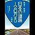 国道? 酷道!? 日本の道路120万キロ大研究 (じっぴコンパクト文庫)