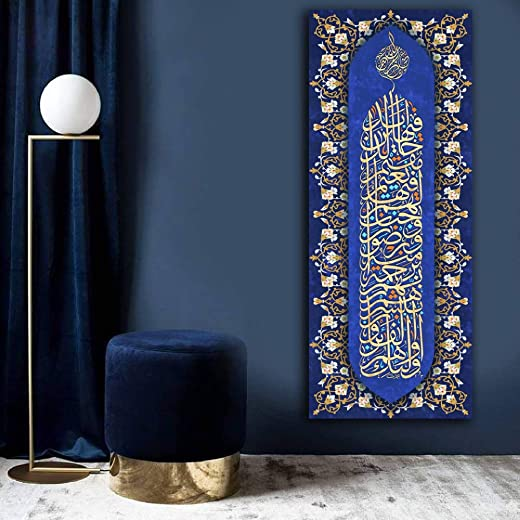 Yobesho Large Islamic Wall Art, Surah at-Tawbah, Islamic Canvas Print, Islamic Gifts, Gift for Muslims((150x60cm) 59x23,6 inches (Surah at-Tawbah))