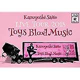 Kazuyoshi Saito LIVE TOUR 2018 Toys Blood Music Live at 山梨コラニー文化ホール2018.06.02 [Blu-ray]