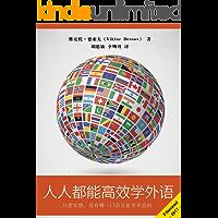 人人都能高效学外语(多语种通用的学习技巧。只要你想,没有哪一门语言是学不会的。)