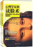 全球最高端隐秘心理学课程系列:心理学家的读脸术+心理学家的预测术(套装共2册)