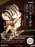 世界最強・最新 ロー・ヴィーガン・スウィーツ 改訂版 グルテンフリー&パレオダイエット (Veggy Books)