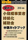「小規模事業者持続化補助金」申請ガイドブック 2016 (JOINT)