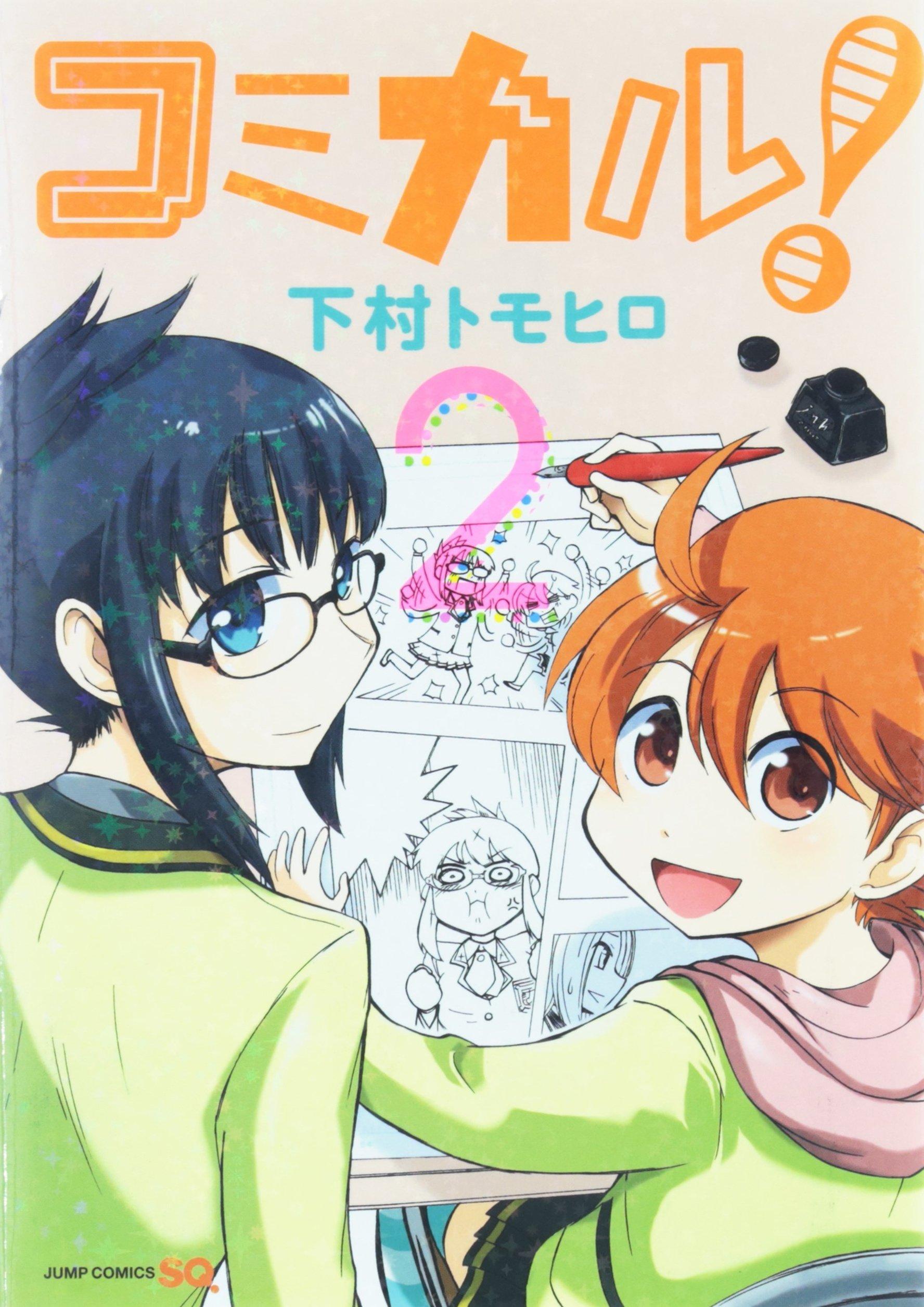 コミカル! 2 (ジャンプコミックスDIGITAL)