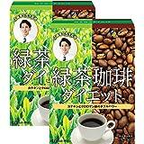 ファイン 緑茶コーヒーダイエット 工藤孝文先生監修 緑茶珈琲 カテキン クロロゲン酸 配合 30包入×2個セット