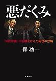 悪だくみ 「加計学園」の悲願を叶えた総理の欺瞞 (文春e-book)