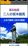 二人の坂本龍馬: 土佐の龍馬と長州の龍馬 (ユニフォース文庫)