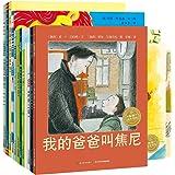 海豚绘本花园:家长会了没(亲子阅读礼盒)(套装共12册)